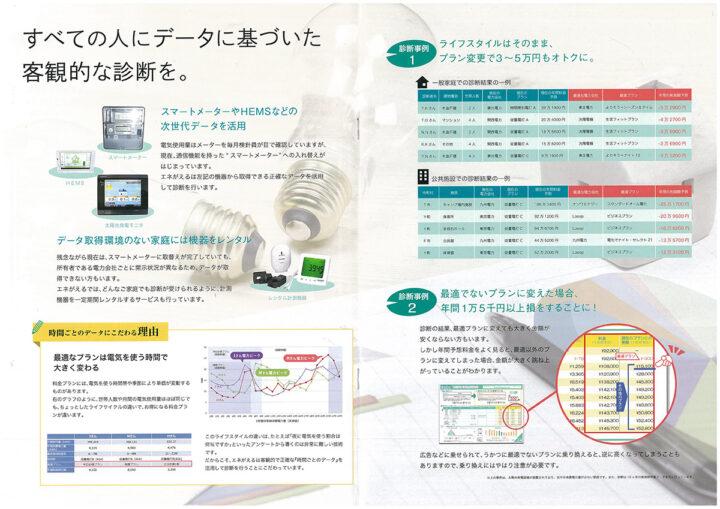 img_brochure10